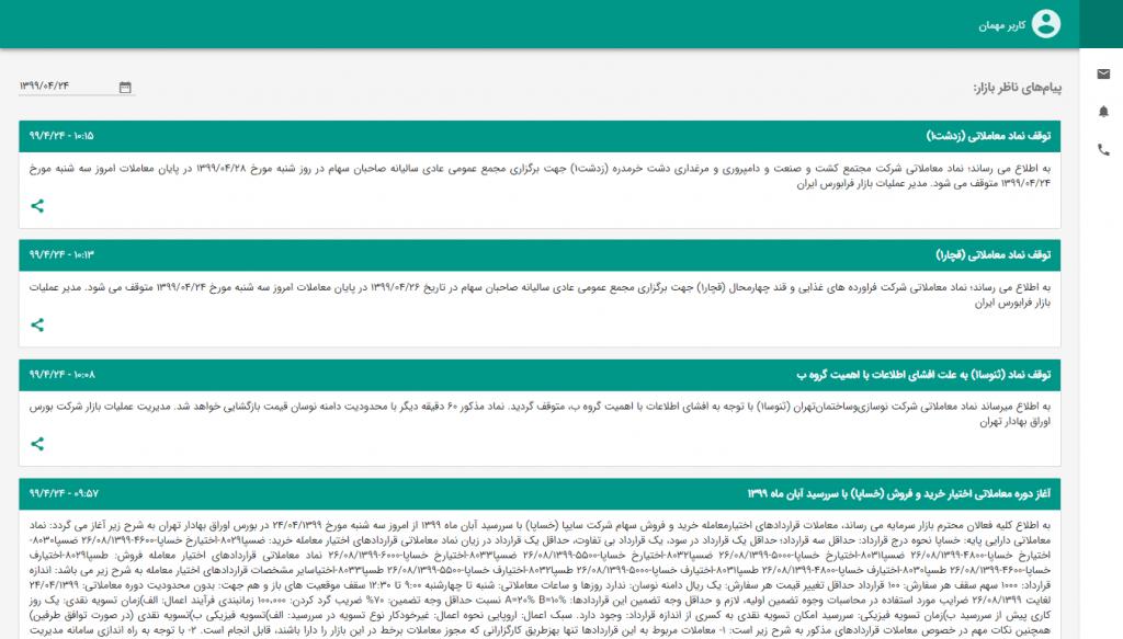 ایران بورس یار